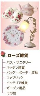 薔薇のローズ雑貨